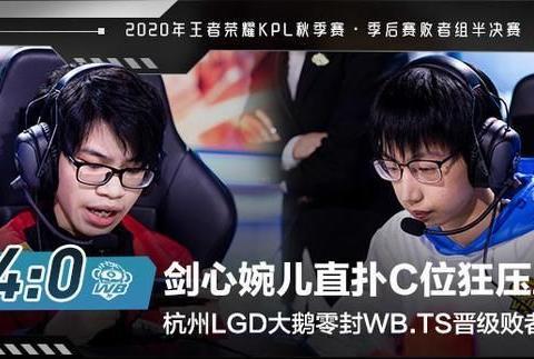 快讯:杭州LGD大鹅零封WB.TS晋级败者组决赛