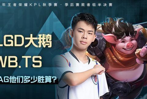 你是赛评师:杭州LGD大鹅迎战成都AG他们多少胜算
