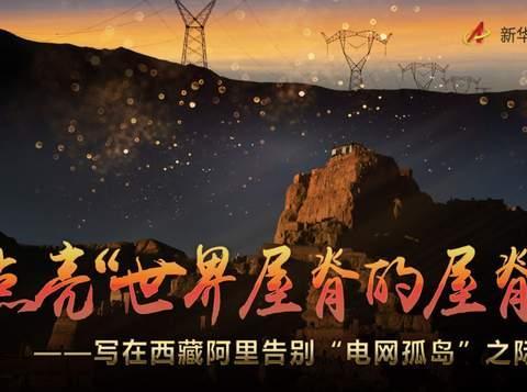 """点亮""""世界屋脊的屋脊""""——写在西藏阿里告别""""电网孤岛""""之际"""