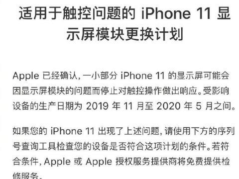 问题出现一年才解决,苹果就是这么牛,iPhone 11用户真能忍