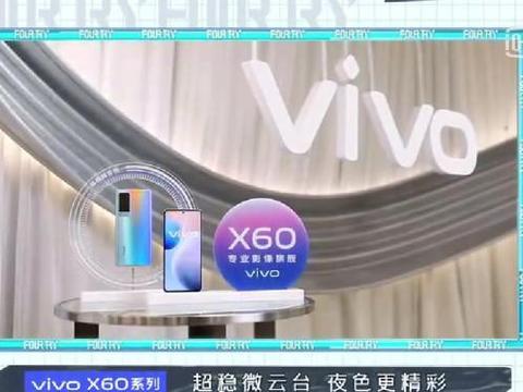 已通过3C认证:标配33W电荷泵快充vivoX60系列真机亮相综艺节目