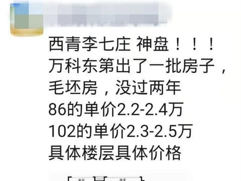 万科某盘冒出一批房源,比市场价便宜5000元/平米,神马情况?