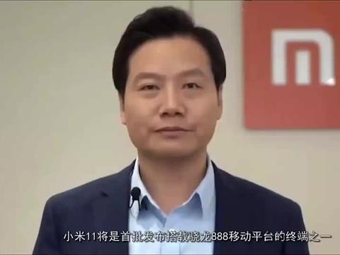 高通最新旗舰芯片,骁龙888处理器,将由小米11全球首发