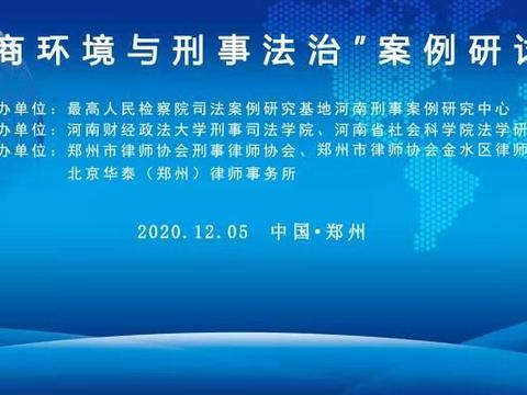 """首届""""营商环境与刑事法治""""案例研讨会在郑州成功举办"""