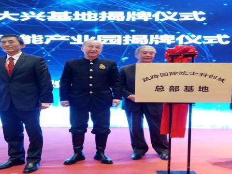 科技部国杰丝路国际院士科创城总部基地落户北京