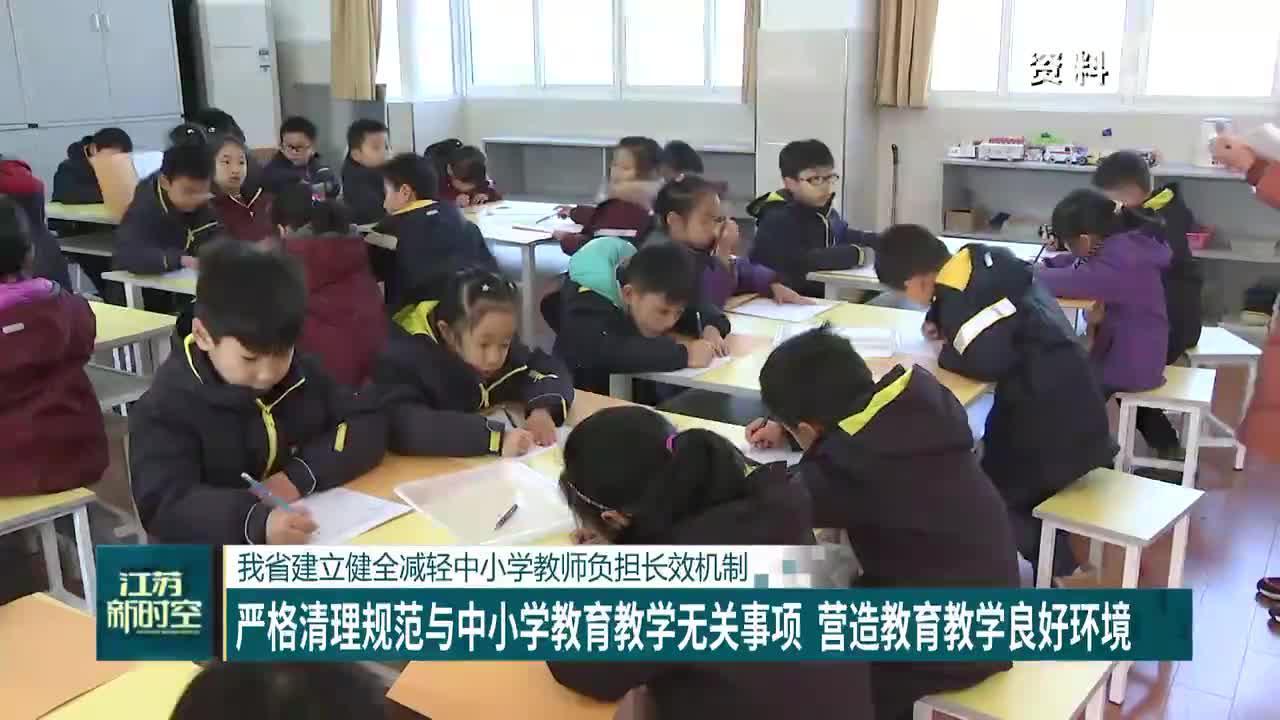 江苏省建立健全减轻中小学教师负担长效机制 严格清理规范与中小学教育教学无关事项 营造教育教学良好环境