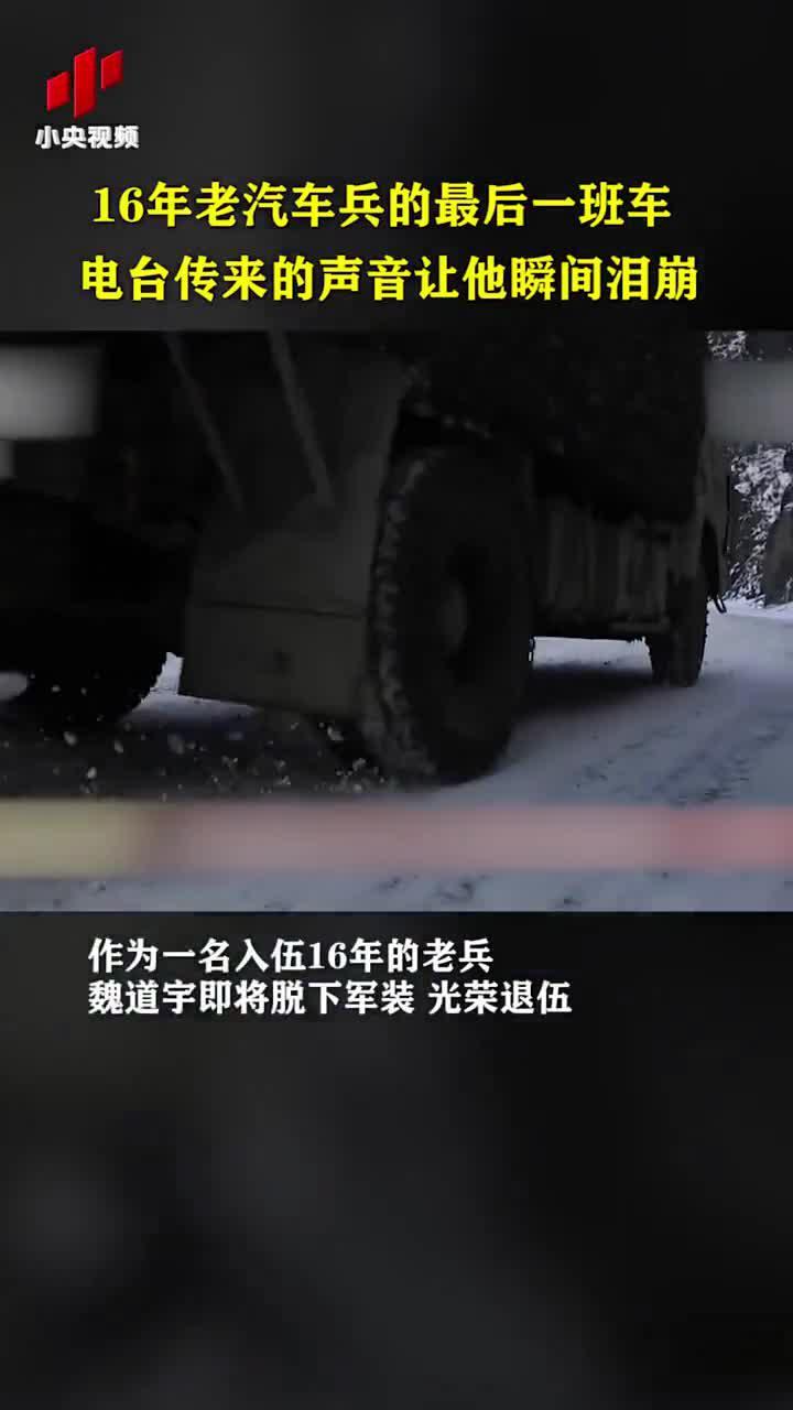 16年老汽车兵的最后一班车 电台传来的声音让他瞬间泪崩