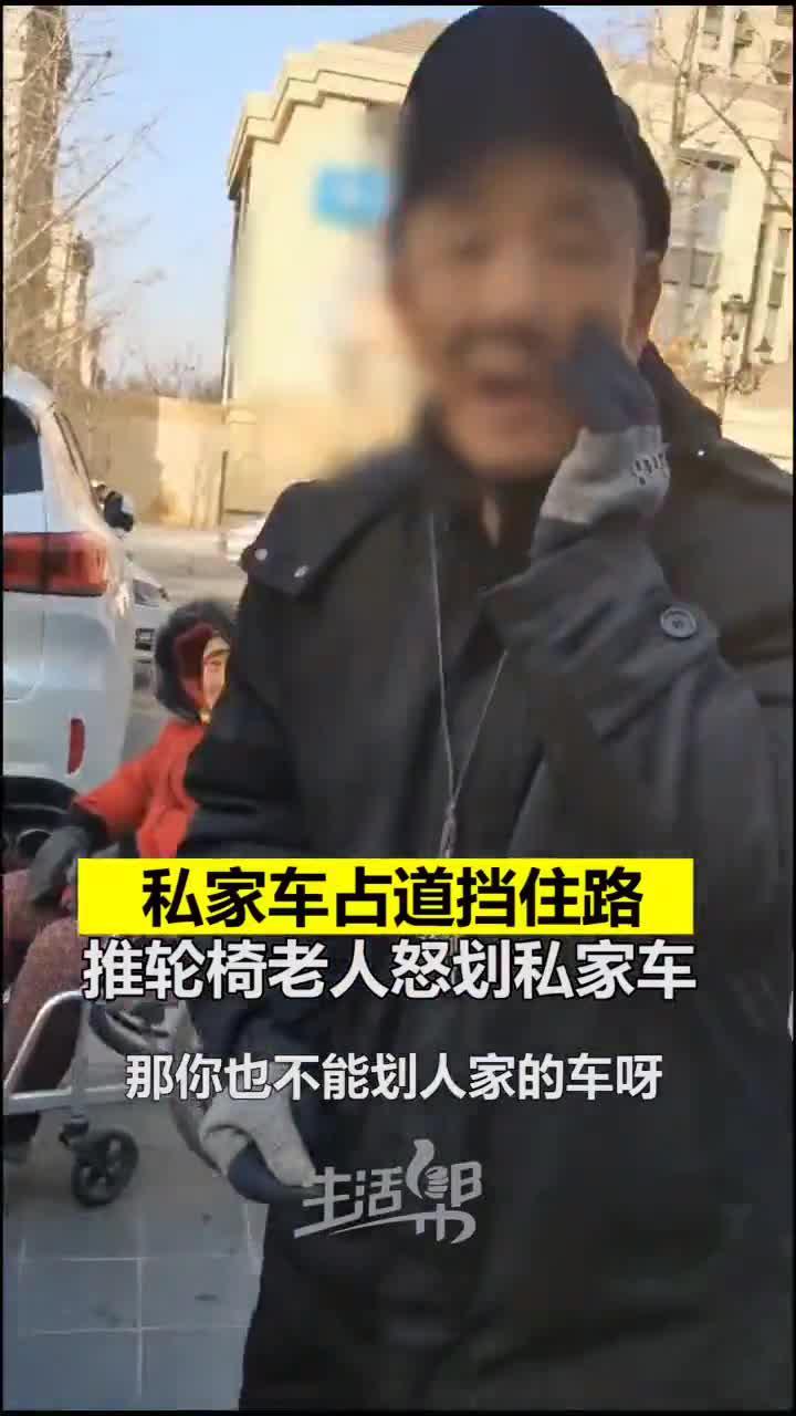 12月5日,辽宁沈阳,私家车占用人行道,老人推着轮椅过不去…………
