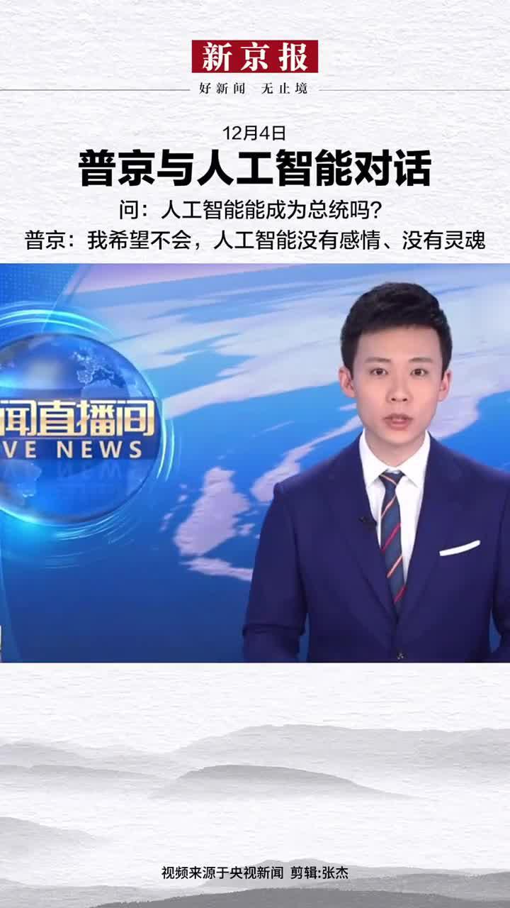 12月4日,普京与人工智能对话,问:人工智能能成为总统吗?……