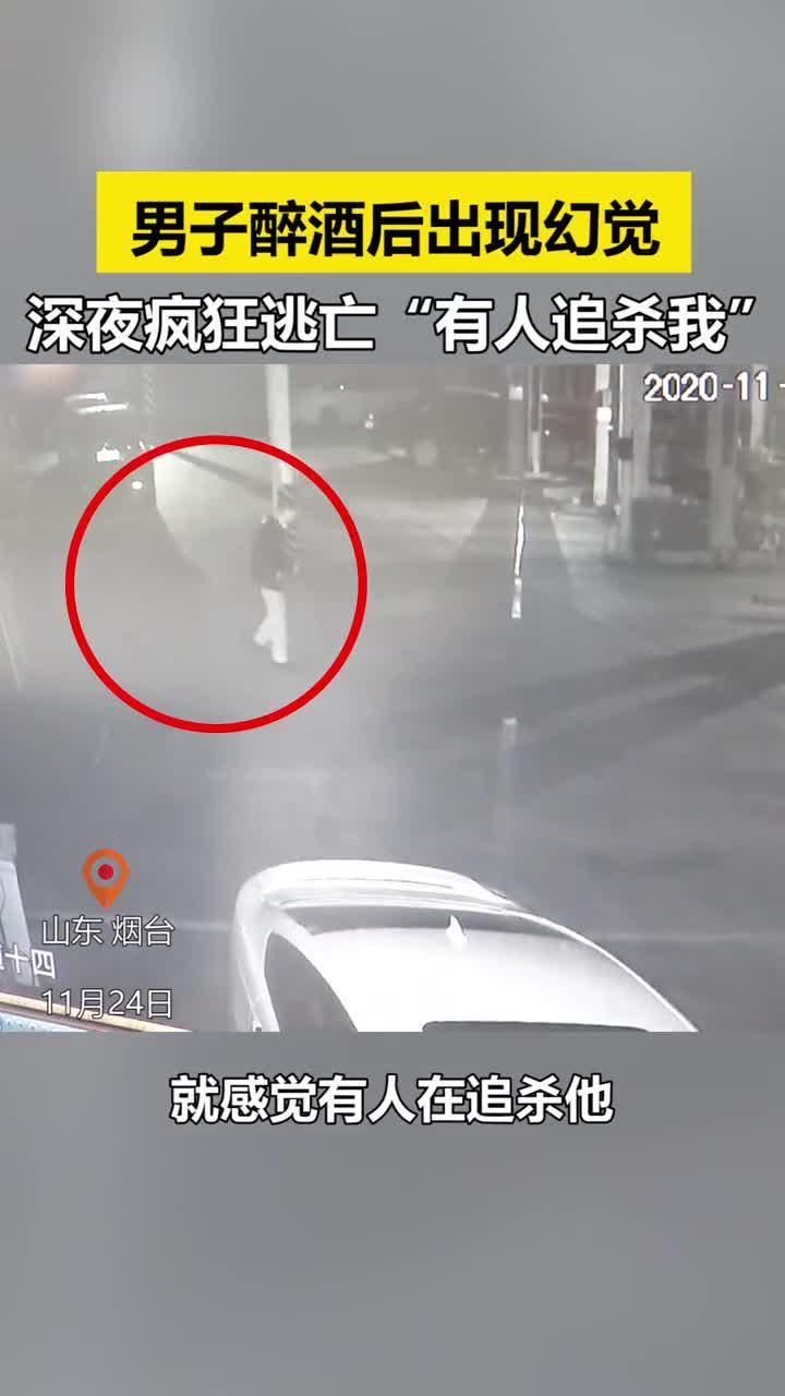 11月24日山东烟台,让民警护送…………