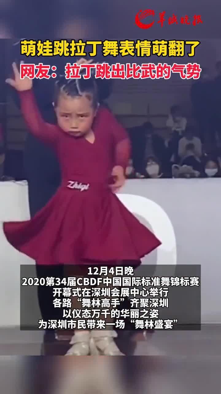 萌娃跳拉丁舞表情萌翻了,网友:拉丁跳出比武的气势