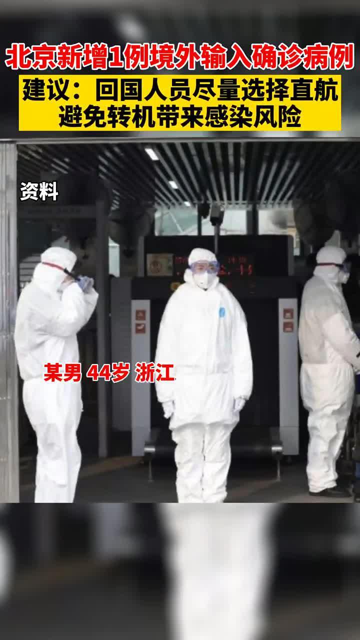5日,北京疾控中心通报:新增1例境外输入确诊病例,建议…………