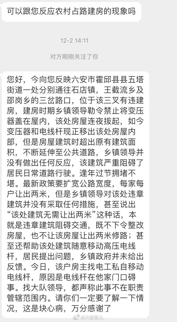 六安网友反映霍邱一乡村占道建房现象!