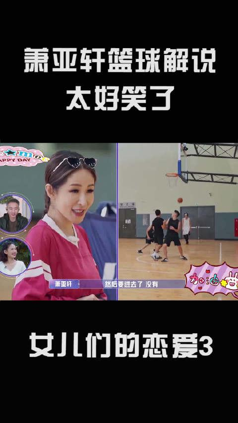 萧亚轩自信的篮球解说太好笑~ 这也太真实了!