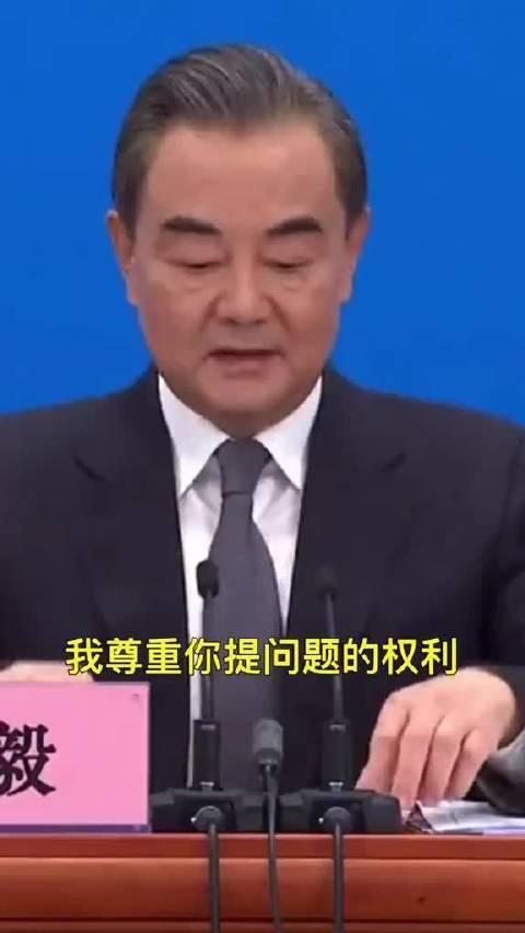 战狼外交?王毅现场纠正CNN记者提问角度!霸气 (人民网)