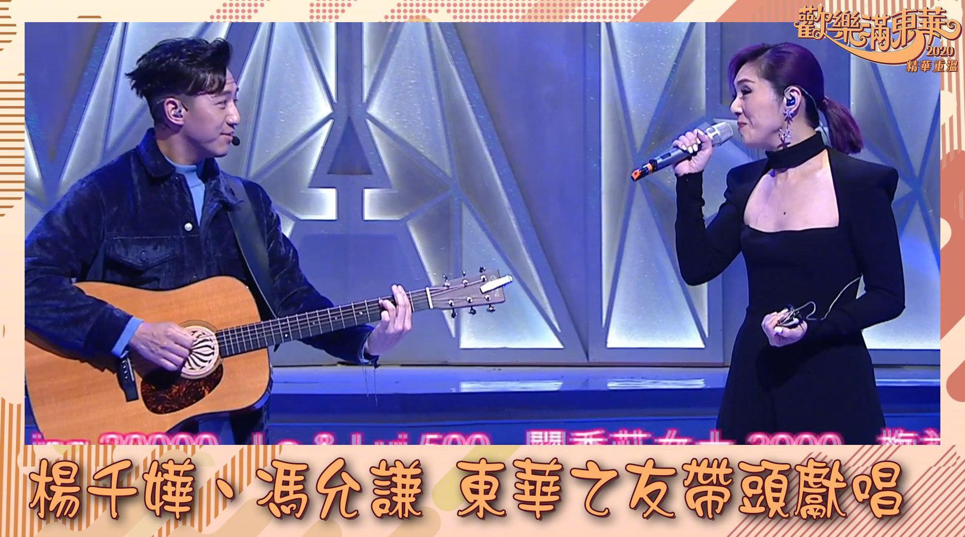 今晚,@杨千嬅 在TVB演唱三首金曲《可惜我是水瓶座》《火鸟》《炼金术》