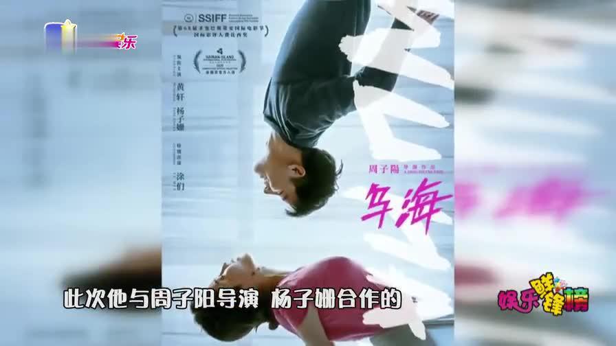 第三届海南岛国际电影节邀请黄轩担任青年电影大使 乌海将首映