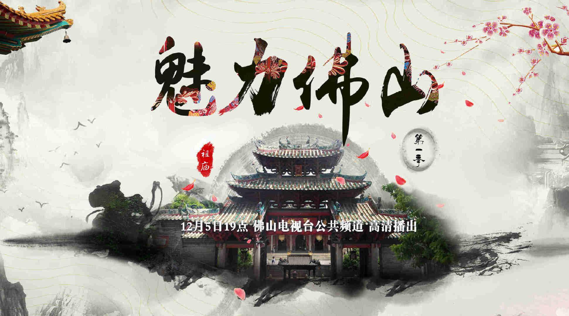 魅力佛山第六集——祖庙 最初的城市之光(国语)