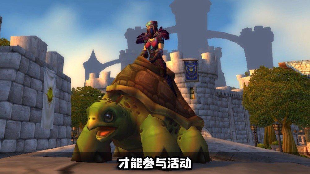 怀旧服也能骑乌龟啦!NAXX副本挑战活动领专属虚拟奖励!