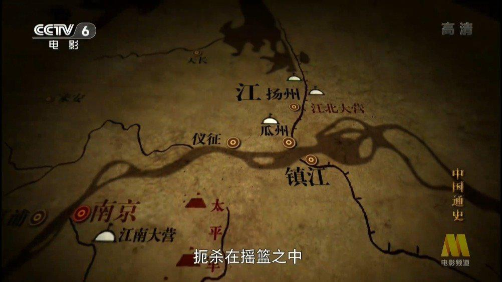 CCTV纪录片《中国通史》太平天国