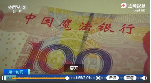 男子住酒店现金被掉包,50多张假币印着中国魔法银行