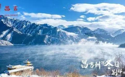12月6日 奇台冰雪运动等你来