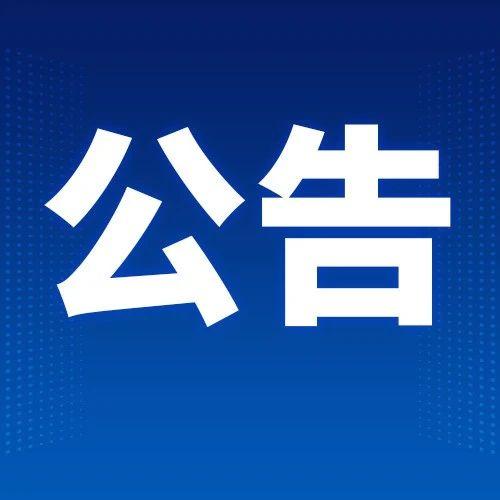 黑龙江省2020年下半年中小学教师资格面试公告来喽~