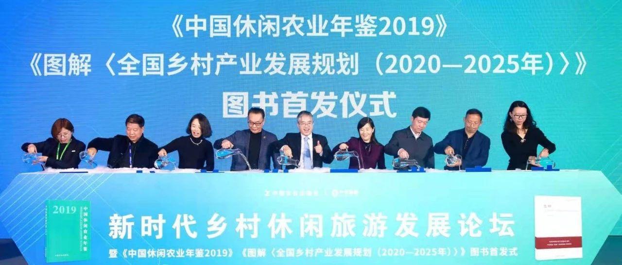 新时代乡村休闲旅游发展论坛在京举行