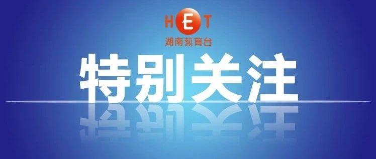 教育部长陈宝生:大力提升青少年宪法法治教育质量