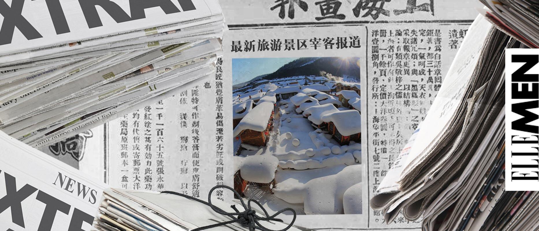 中国最坑网红景点哪家强?
