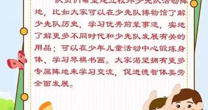 2020年天津市少年儿童最关心的10大话题发布