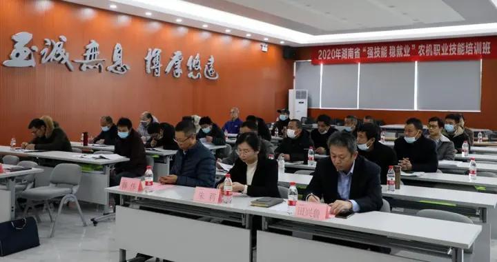 强技能 稳就业 | 湖南省农机职业技能培训再创新