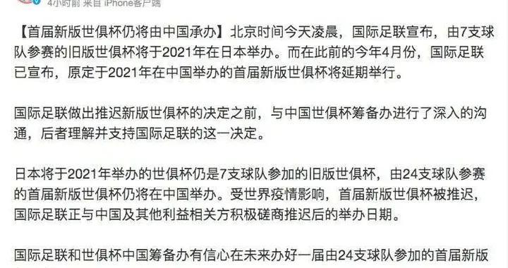 足协:首届新版世俱杯仍将由中国承办