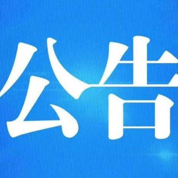取消现场确认!黑龙江省下半年中小学教师资格面试最新公告来了
