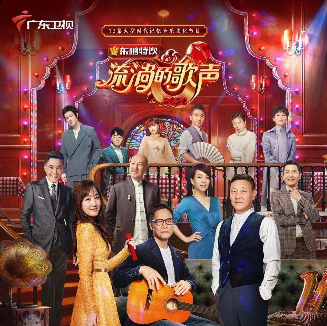 """喜讯!《流淌的歌声》第二季获评国家广电总局""""创新创优节目"""""""