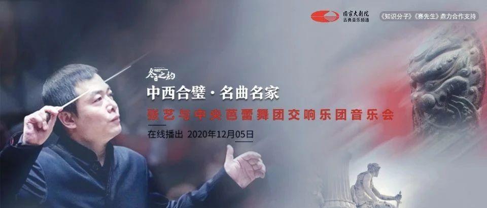 中西合璧——京剧与交响乐的碰撞 | 直播