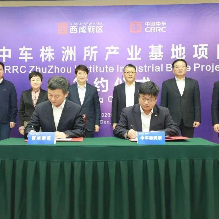 西安引入智轨 中车株洲所产业基地落户陕西省西咸新区