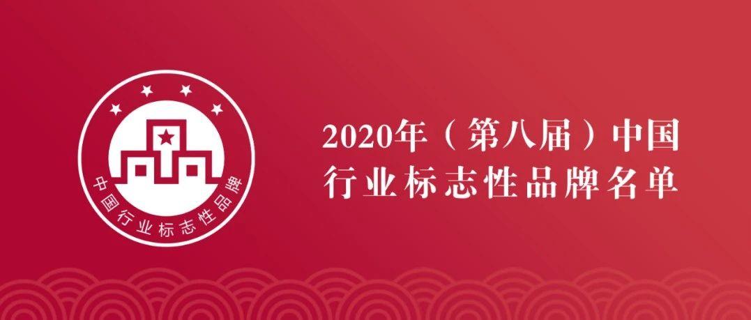 第八届中国行业标志性品牌榜单揭晓