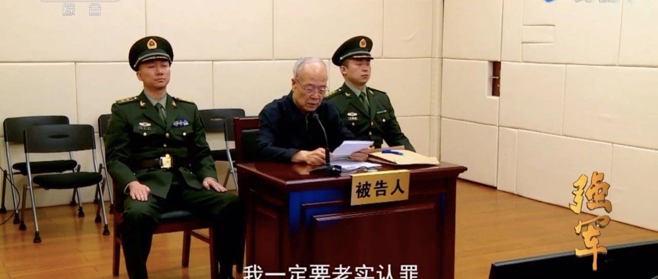 """军报再批郭伯雄、徐才厚、房峰辉、张阳四个""""军虎"""""""