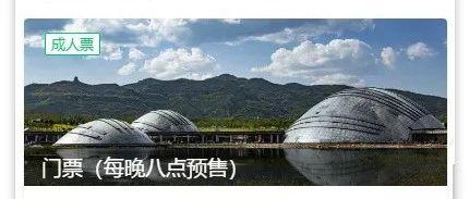 """太原植物园:""""黄牛""""倒卖门票,警方介入调查……(视频)"""