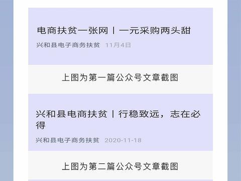 兴和县电子商务公共服务中心10月-11月工作简报