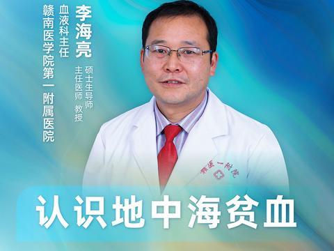 直播|赣南医学院第一附属医院李海亮:认识地中海贫血