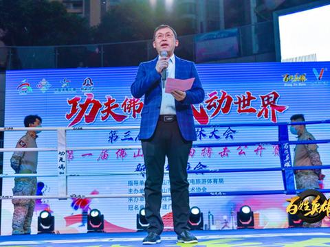 """首届佛山市自由搏击公开赛正式""""开战"""""""