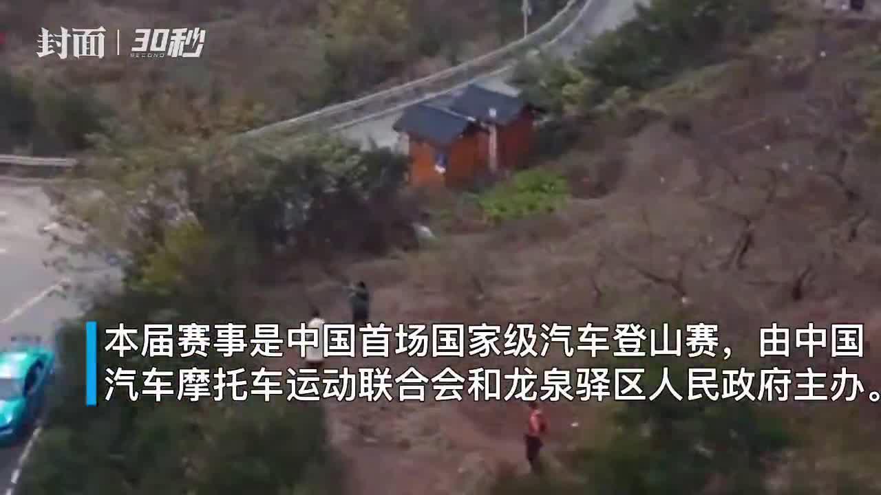 30秒|2020中国汽车摩托车登山大奖赛暨汽车短道拉力赛成都落幕