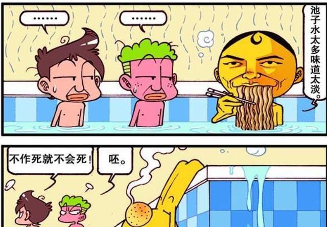 """奋豆背""""古尸""""吓坏古老师!"""