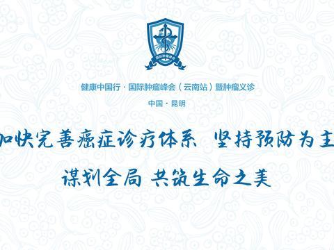 健康中国行·国际肿瘤峰会(云南站)因新冠疫情影响延期召开