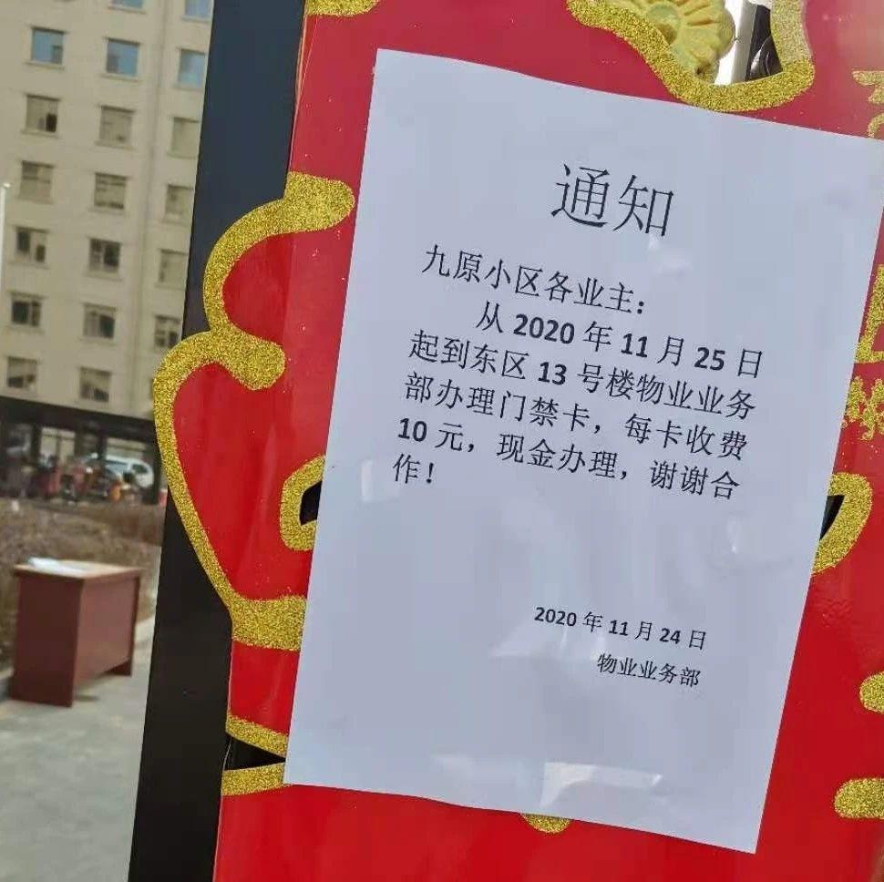 忻州:这笔钱物业不能收!你们小区有这样的情况吗?