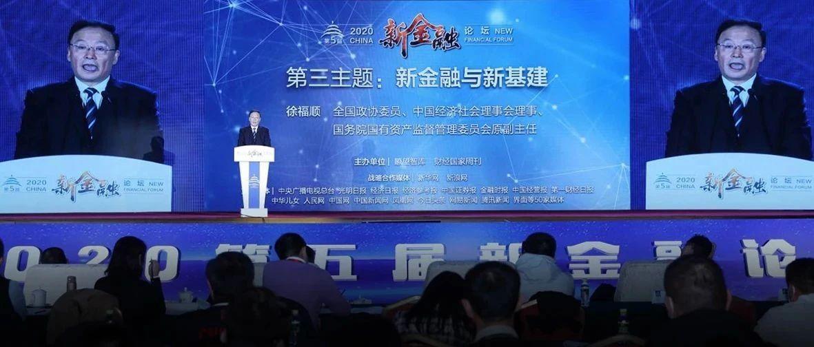 """徐福顺:央企是""""新基建""""主力军,考核要进一步与时俱进"""