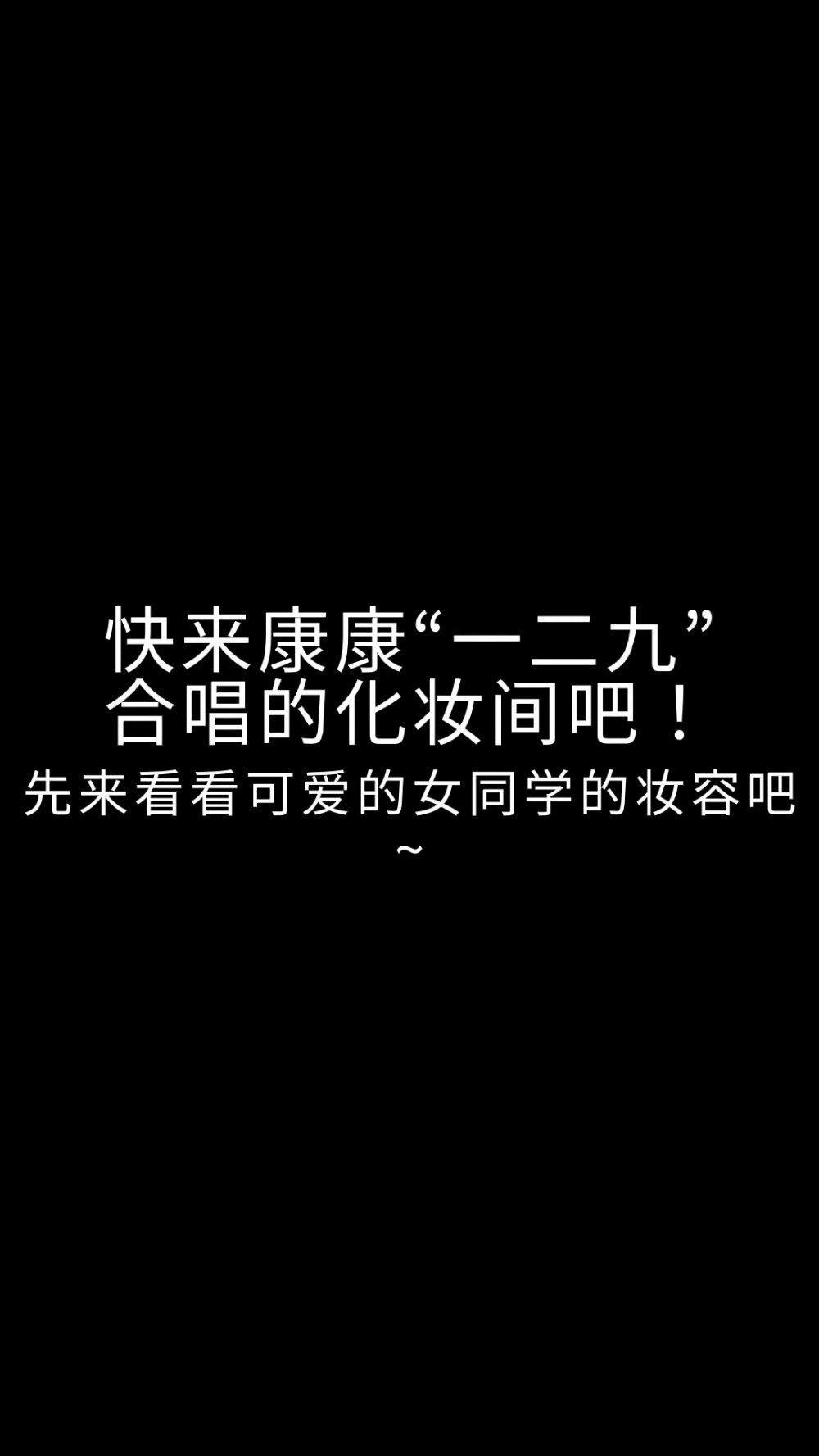 """来围观清华学生大合唱的""""绝世美妆""""!"""