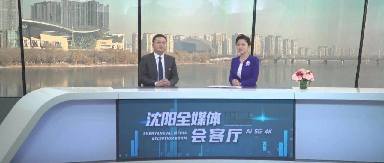 沈河区委书记王心宇:努力建设国家中心城市现代化中心城区